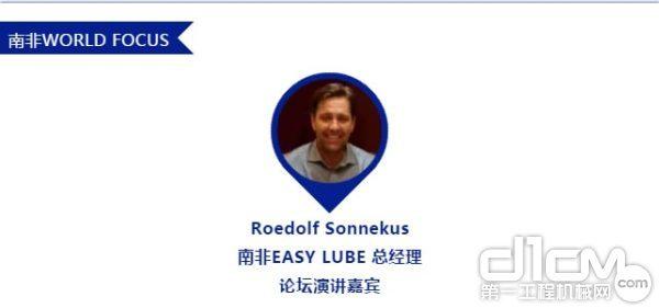 Roedolf Sonnekus 南非EASY LUBE 总经理 论坛演讲嘉宾