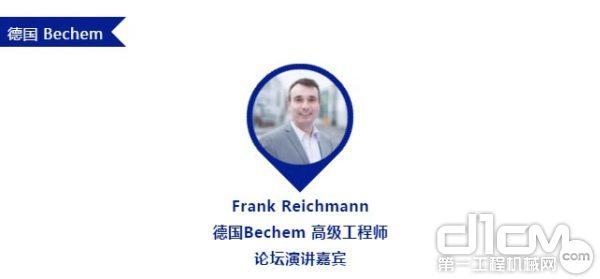 Frank Reichmann 德国Bechem 高级工程师 论坛演讲嘉宾