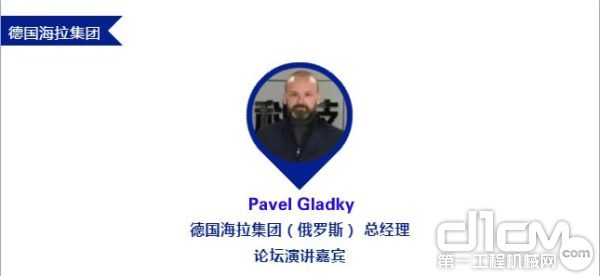 Pavel Gladky 德国海拉集团(俄罗斯) 总经理 论坛演讲嘉宾