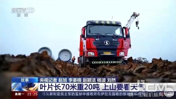 """搭载潍柴WP13发动机的陕汽重卡承担了运输""""风叶""""重任"""