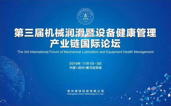 第三届机械润滑暨设备健康办理产业链国际论坛将于11月1-3日在郑州举办