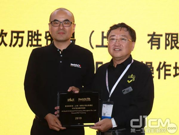 IPAF中国代表白日老师(右)为Haulotte颁发纪念奖牌 Haulotte欧历胜上海总经理王志军(左)