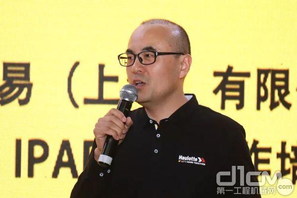 Haulotte欧历胜上海公司总经理王志军发表感言