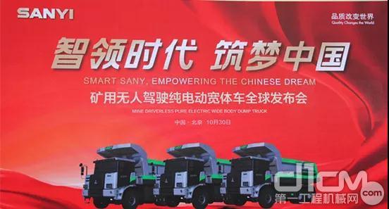 三一重装SKT90E矿用无人驾驶纯电动宽体自卸车在京正式发布