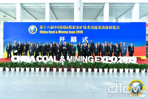 第十八届中国国际煤炭采矿技术交流及设备展览会