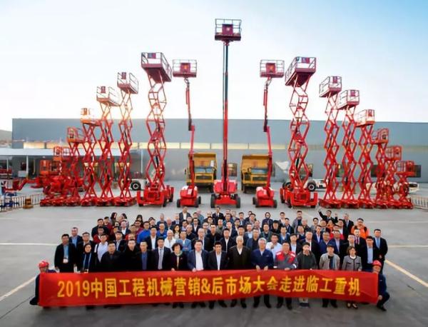 2019中国工程机械营销&后市场大会合影