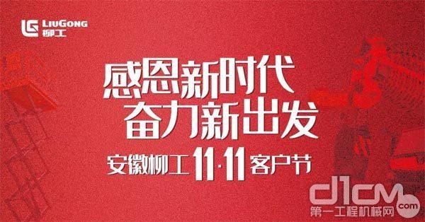 安徽柳工<a href=http://www.d1cm.com/tejia/ target=_blank>双11</a>客户节海报