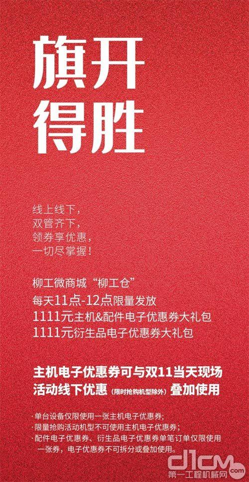 安徽柳工双11客户节海报(活动概况)