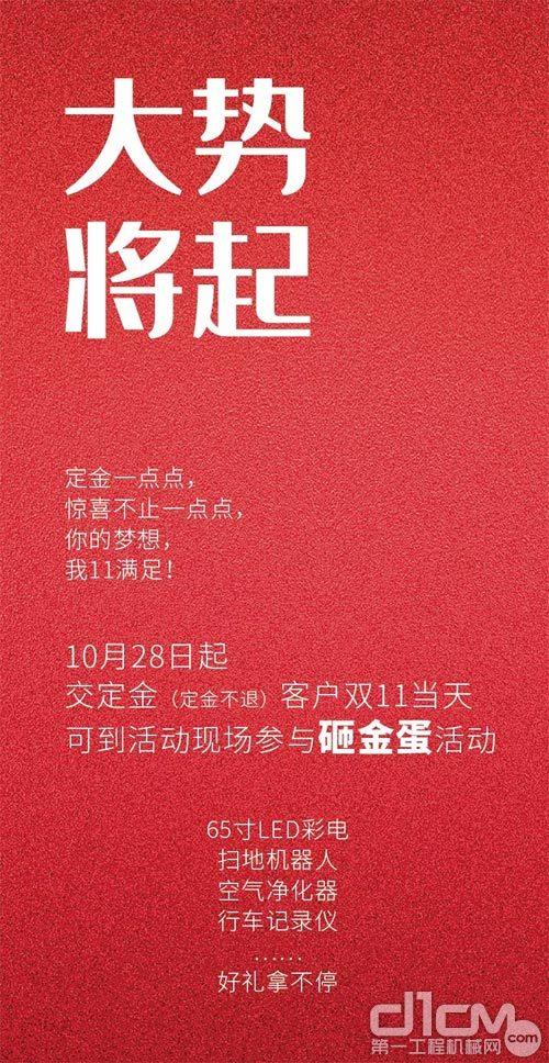 安徽柳工双11客户节海报