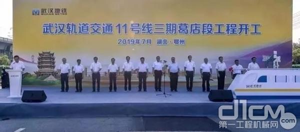 武汉地铁11号线鄂州葛店段工程项目开工仪式