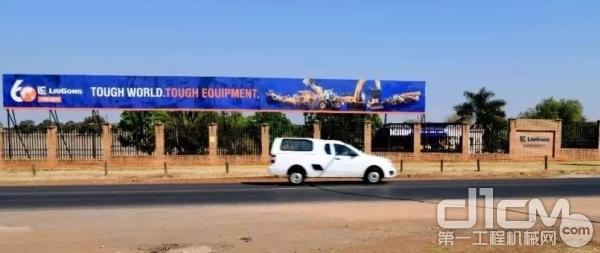柳工南非公司