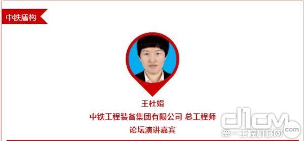 王杜娟 中铁工程装备集团有限公司 总工程师 论坛演讲嘉宾