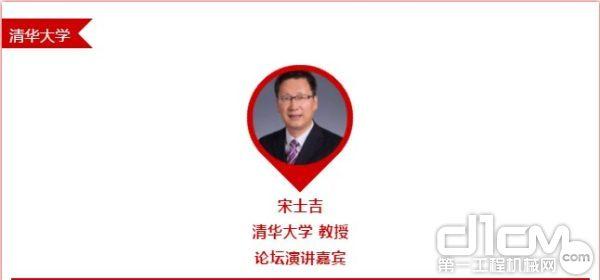 宋士吉 清华大学 教授 论坛演讲嘉宾