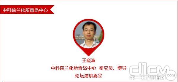 王晓波 中科院兰化所青岛中心 研究员、博导 论坛演讲嘉宾