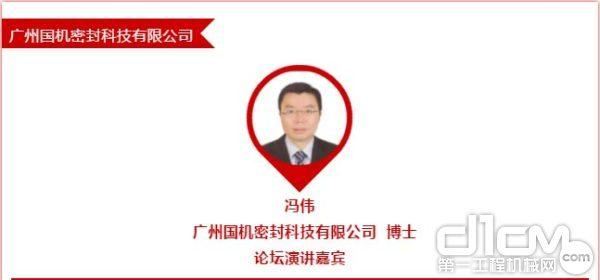 冯伟 广州国机密封科技有限公司 博士 论坛演讲嘉宾