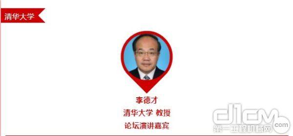 李德才 清华大学 教授 论坛演讲嘉宾