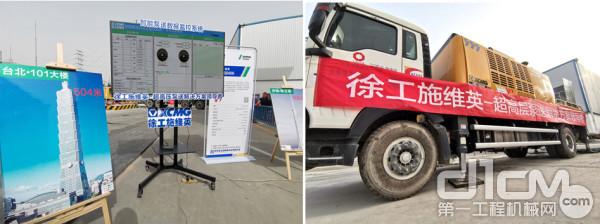 此次试验采用的徐工V7系列HBC10040V超高压车载泵