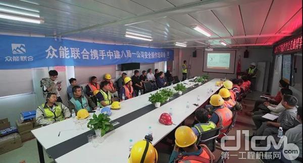 山东济南某项目上举办安全操作培训会现场