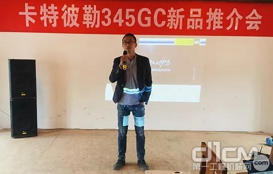 王老板参加卡特彼勒345GC新品推介会并发言