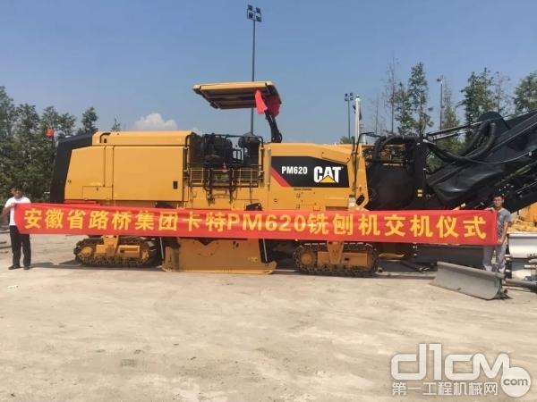 安徽路桥集团卡特铣刨机PM620交机仪式