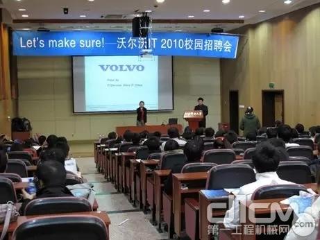 沃尔沃信息技术中国校园招聘会