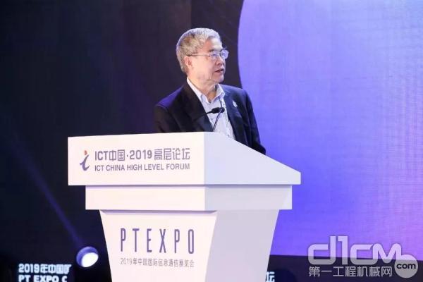 中国工程院院士邬贺铨主旨演讲