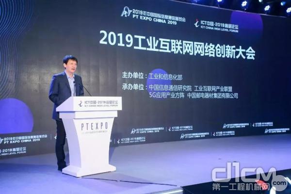 中国信息通信研究院技术与标准研究所敖立所长