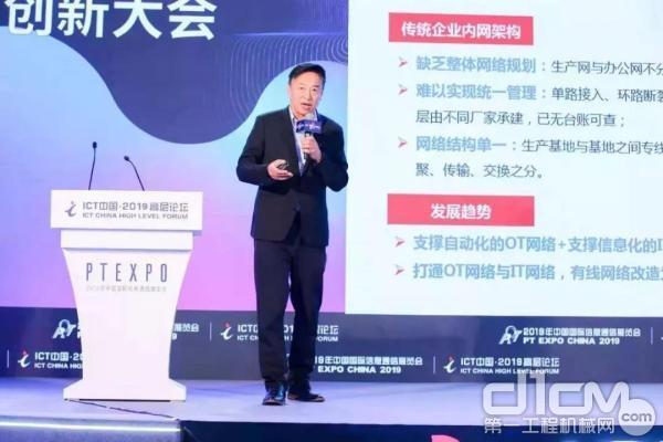 中国联通大数据首席科学家范济安