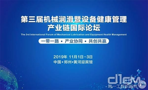 第三届机械润滑暨设备健康管理产业链国际论坛