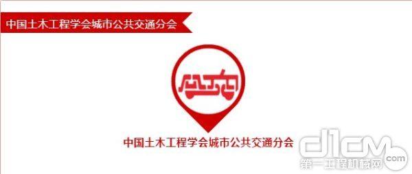 中国土木工程学会城市公共交通分会