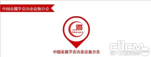 中国金属学会冶金设备分会