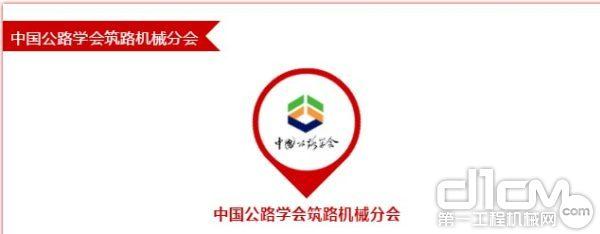 中国公路学会筑路机械分会