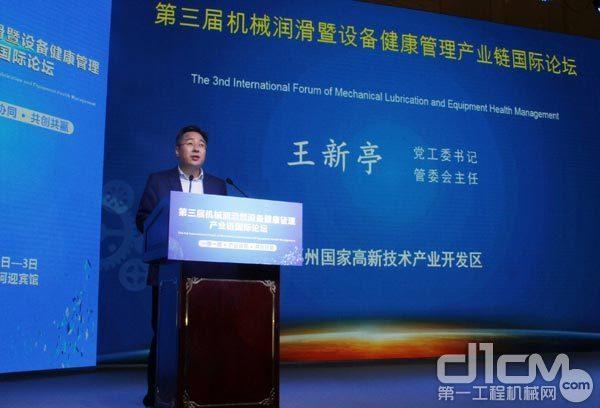 郑州国家高新技术产业开发区管委会书记、主任王新亭致辞