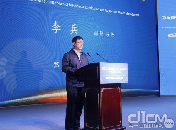 郑州市人民政府副秘书长李兵致辞