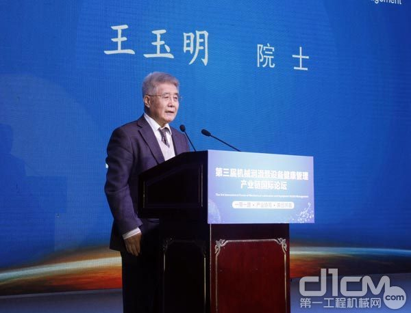 中国工程院王玉明院士讲话