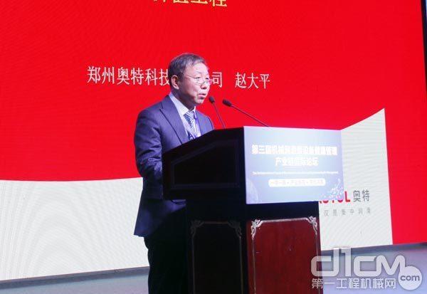 郑州奥特科技有限企业董事长赵大平