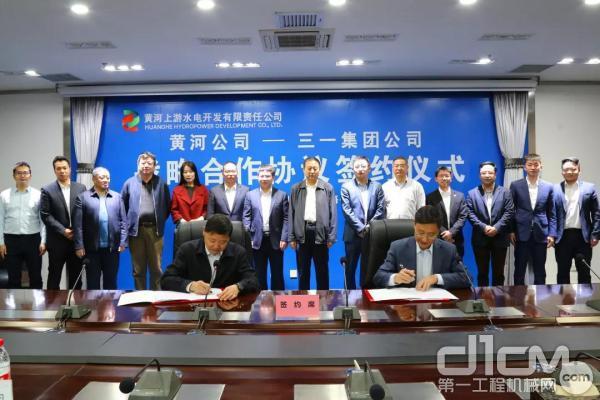 三一重能与国家电投黄河公司签署战略合作协议