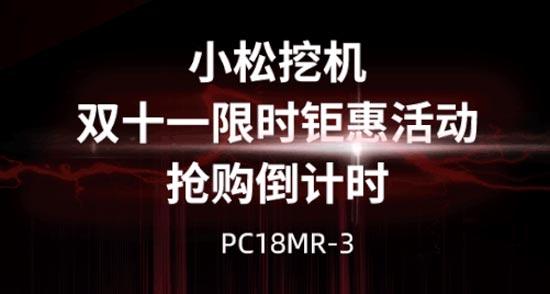 """小松中国:一条来自Komatsu双十一的""""约惠""""信息"""