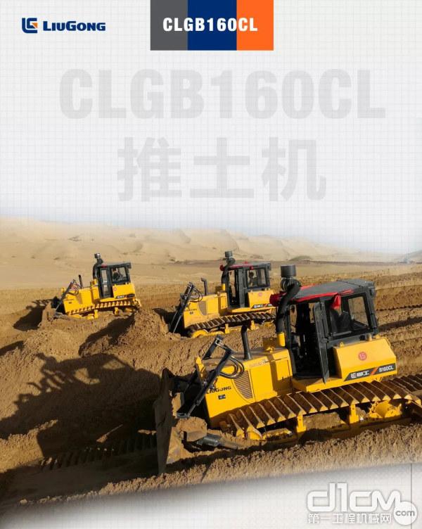 柳工CLGB160CL型履带式推土机