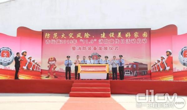 """""""119""""消防宣传月活动启动暨消防装备发放仪式"""