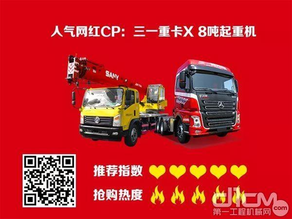人气网红CP 三一重卡X8吨起重机