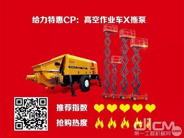 给力特惠CP 高空作业车X拖泵