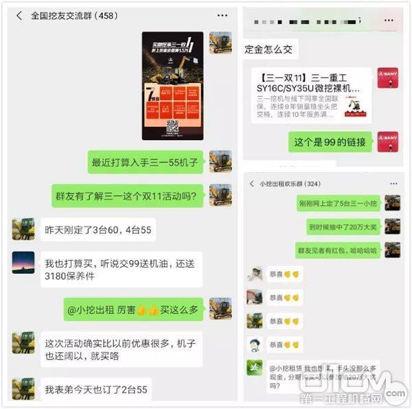 三一<a href=http://product.d1cm.com/wajueji/ target=_blank>挖掘机</a>预定火爆朋友圈