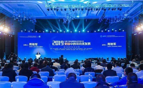 2019中国工程机械营销&后市场大会现场拍图