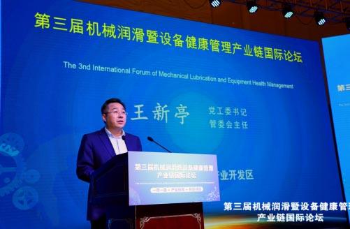郑州国家高新技术产业开发区党工委书记、管委会主任王新亭致辞