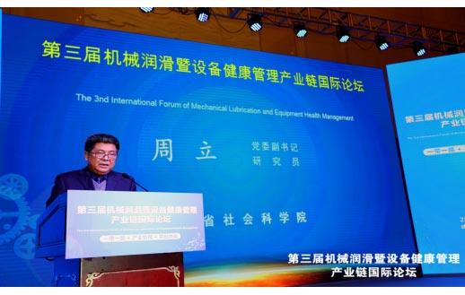 河南省社会科学院党委副书记周立致辞