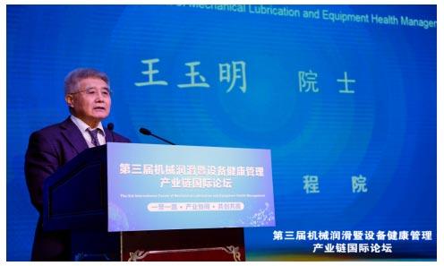 中国工程院院士王玉明讲话