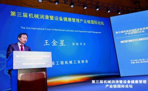 中国工程机械工业协会副秘书长王金星讲话
