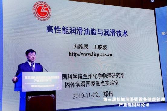 中国科学院刘维民院士作主题为《高性能润滑油脂与润滑技术》演讲