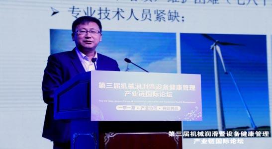 清华大学教授宋士吉作主题为《数据驱动的故障预测与诊断方法及其在风机管理中的应用》演讲。